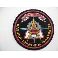 БНТУ военно-технический факультет