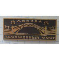 Москва таможенный мост