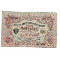 3 рубля 1905 года ВВ851248 шипов-гаврилов