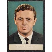 Космонавт Волков В.В. 1969 г. Чистая.
