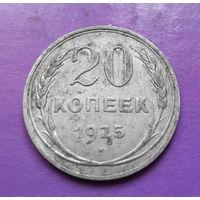 20 копеек 1925 года СССР #03