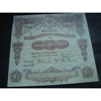 50 рублей 1914