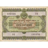 100 рублей 1955