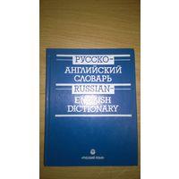 Русско-английский словарь. Более 160000 слов и выражений.