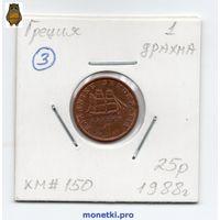 1 драхма Греция 1988 года (#3)