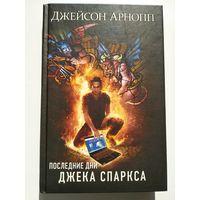 Джейсон Арнопп. Последние дни Джека Спаркса // Серия: Хоррор. Черная Библиотека