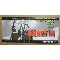 Билет с концерта Boney M 2001 г.