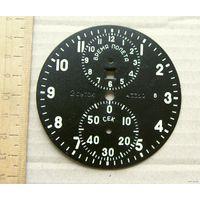 Циферблат для авиа часов АЧС-1 из ремкомплекта