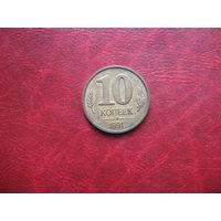 10 копеек 1991 года СССР ГКЧП (р)
