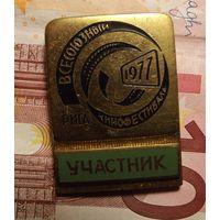 Всесоюзный кинофестиваль 1977 Рига участник. т.м