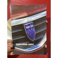 Сервисная книга, гарантийная книга, руководство по эксплуатации DACIA LOGAN