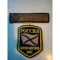 Шеврон ВМФ РФ и нашивка Морская пехота