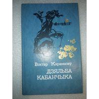 """В. Карамазов  """"Дзяльба кабанчыка"""" 1988 г."""