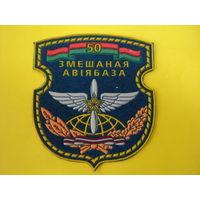 Шеврон 50 авиационная база
