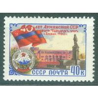 1960. 2407. 40-летие Армянской ССР **