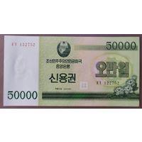50000 вон 2003 года - КНДР - UNC - Сберегательный сертификат