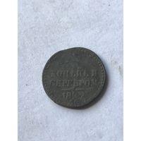 1/4 копейки серебром 1842