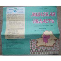 Минская область Обзорно-топографическая карта. 1:200000. 1995 г.