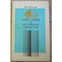 Давыдов ю, этика любви и метафизика своеволия (проблемы нравственной философии)