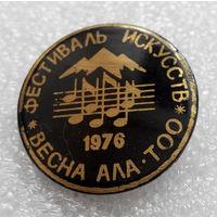 Значки: Фестиваль искусств 1976 г. (#0010)