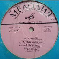 LP Надежда ОБУХОВА - Русские народные песни (1964)
