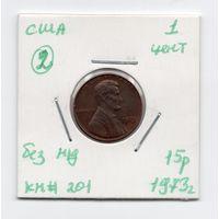 1 цент США 1973 года (#2 без м/д)