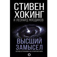 Стивен Хокинг, Леонард Млодинов Высший замысел