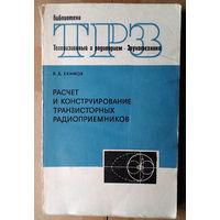 Расчет и конструирование транзисторных радиоприемников