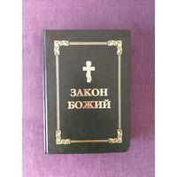 Закон Божий на украинском языке, 2004 г.
