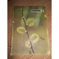 Журнал Юный натуралист 1970 #3