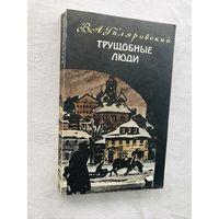 """В.А. Гиляровский. """"Трущобные люди. Рассказы и очерки"""
