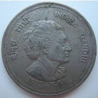 Индия 5 рупий 1984 г. Индира Ганди (g)