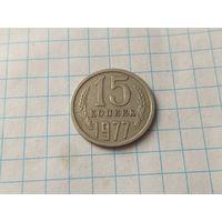 СССР 15 копеек, 1977