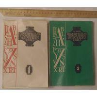 Практическая грамматика испанского языка в двух книгах (Н.И. Попова, 1975 г.)