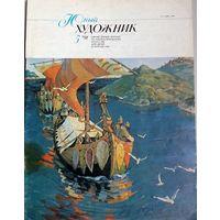 Журнал Юный художник номер 5 за 1991 год