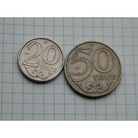 Лот # 96: Казахстан: 20 тенге 2012, 50 тенге 2000
