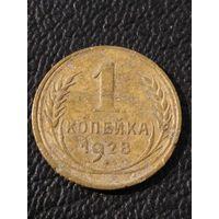 1 копейка 1928 \ 2 \