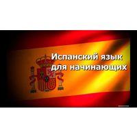 Испанский язык для начинающих (учебные пособия и аудио) + словари