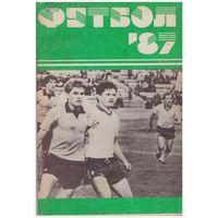 Футбол 87