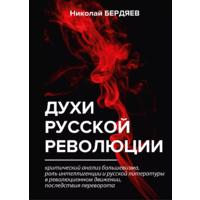 Бердяев Духи русской революции, элект. книга (4)