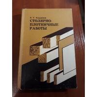 КурдюковСтолярно-плотничные работы1968