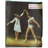 """""""Театральный Минск"""",3/1970г."""