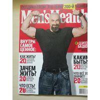 Журнал ''Men's Health'' июнь 2015 200-й Юбилейный выпуск