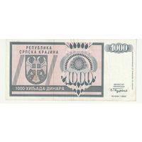 Сербия 1000 динар 1992 г. КНИН. Герб. АА 0622860