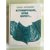 Адам Мальдзіс. Астравеччына, край дарагі... Мн, 1977