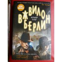 Книга Вавилон Берлин.