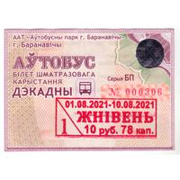 Проездной Барановичи декадный август 2021