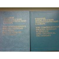 Большой англо-русский политехнический словарь 2-х томах