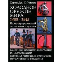 Холодное оружие мира 1400-1945 гг - на CD