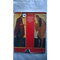 Г.В. Попов  Живопись и миниатюра Москвы середины XV - начала XVI века